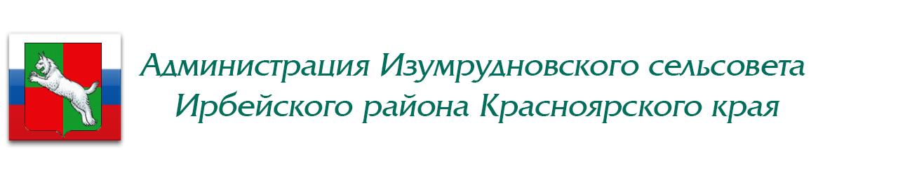 Официальный сайт Администрации Изумрудновского сельсовета